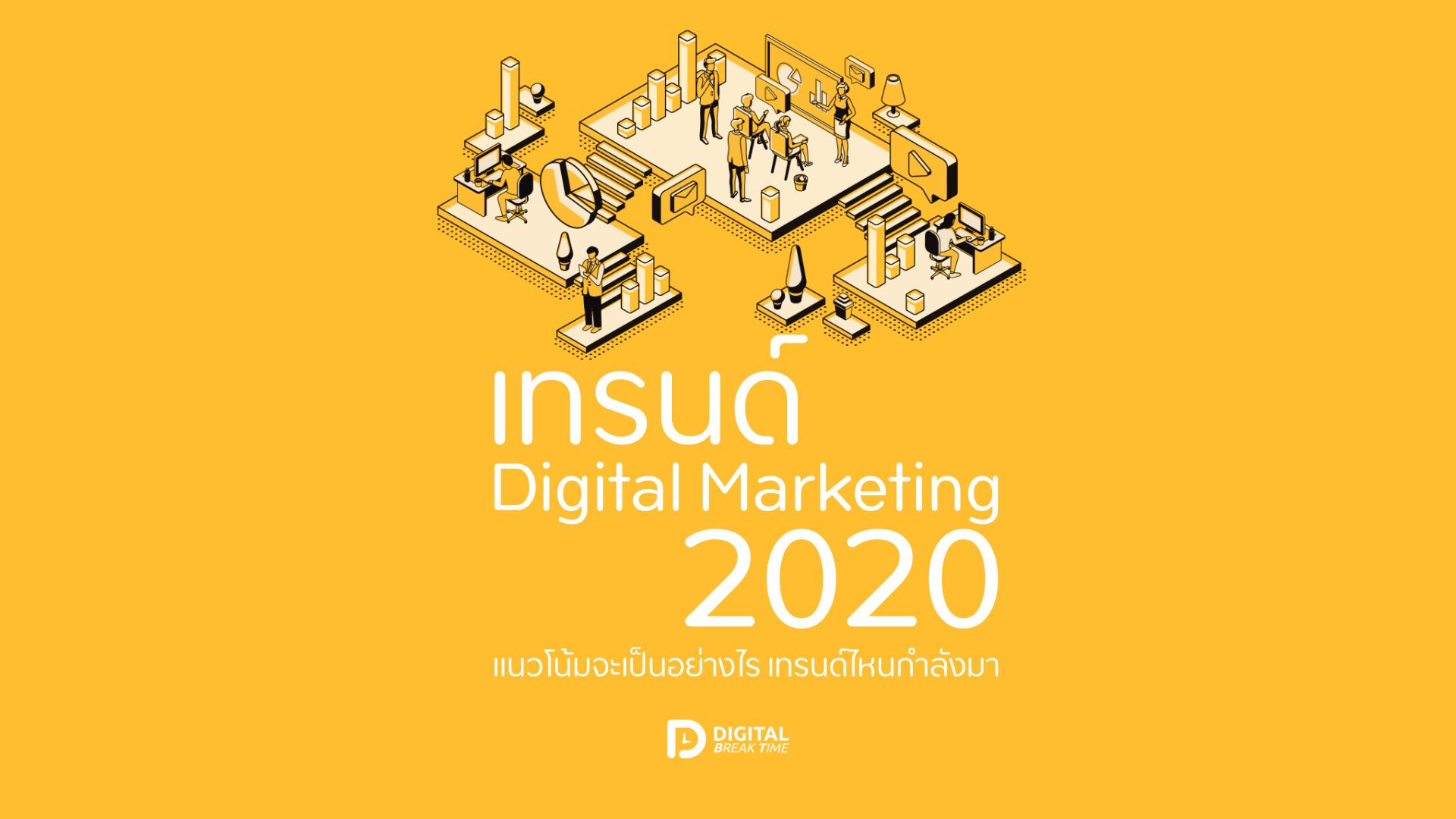 เทรนด์ Digital Marketing 2020 cover