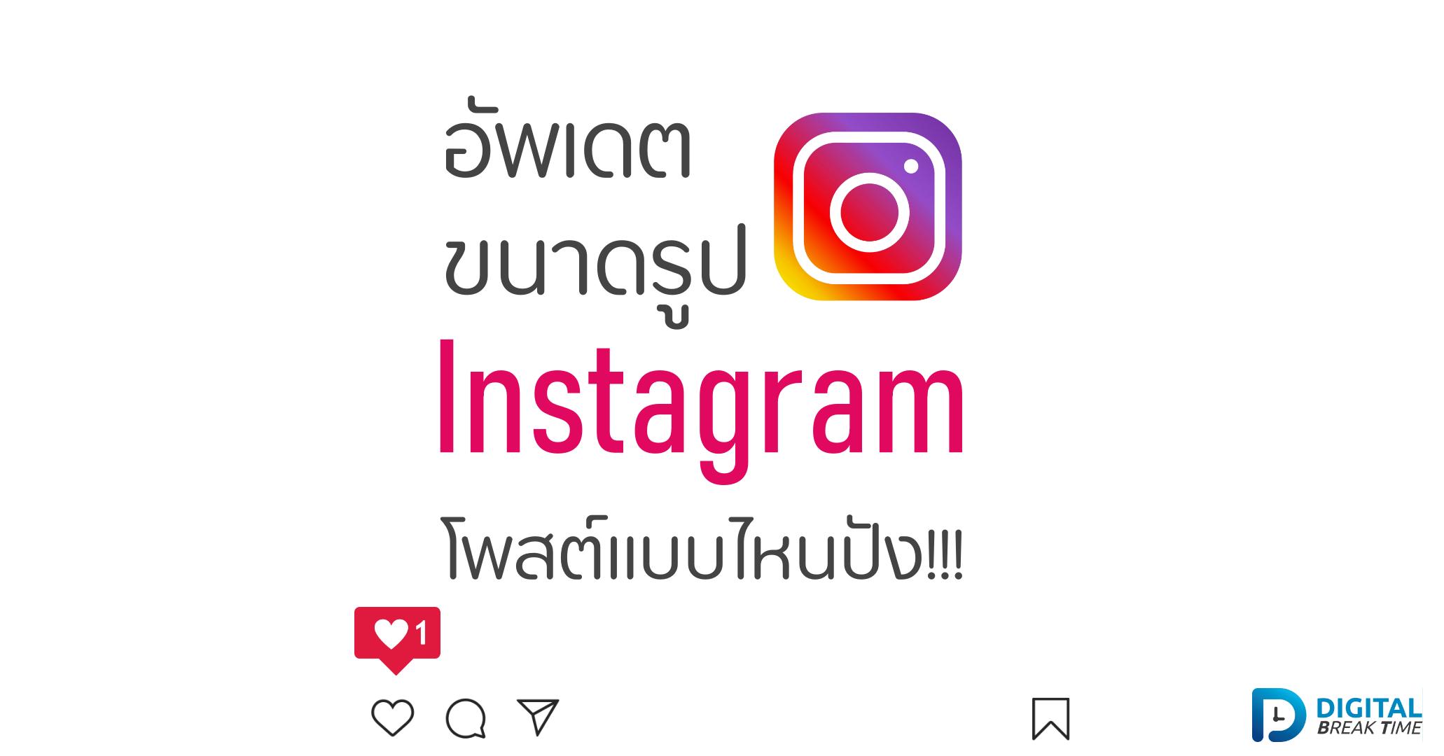ขนาดรูป Instagram 2020