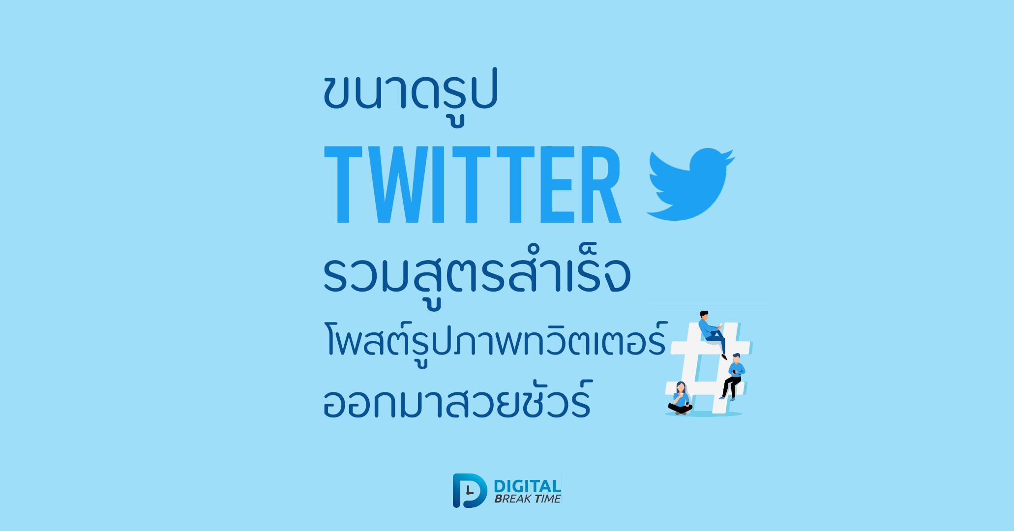 ขนาดรูป Twitter 2020