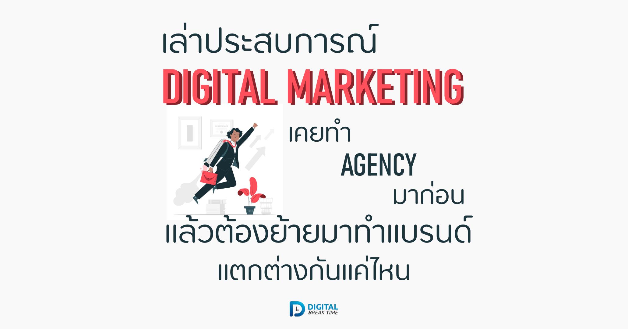 ประสบการณ์ Digital Marketing
