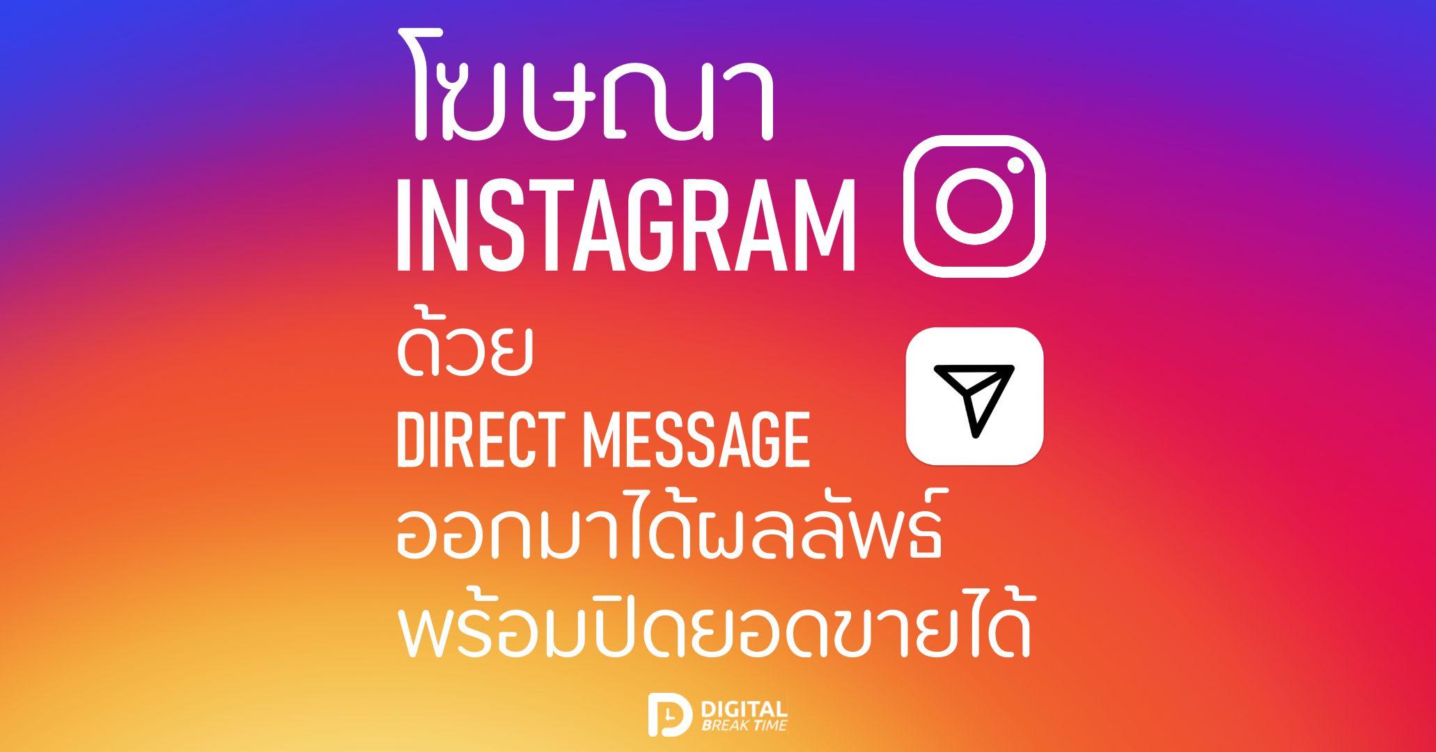 โฆษณา Direct Message Instagram