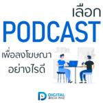 เลือก Podcast cover