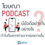 โฆษณา Podcast cover