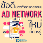 ข้อดี Ad Network cover