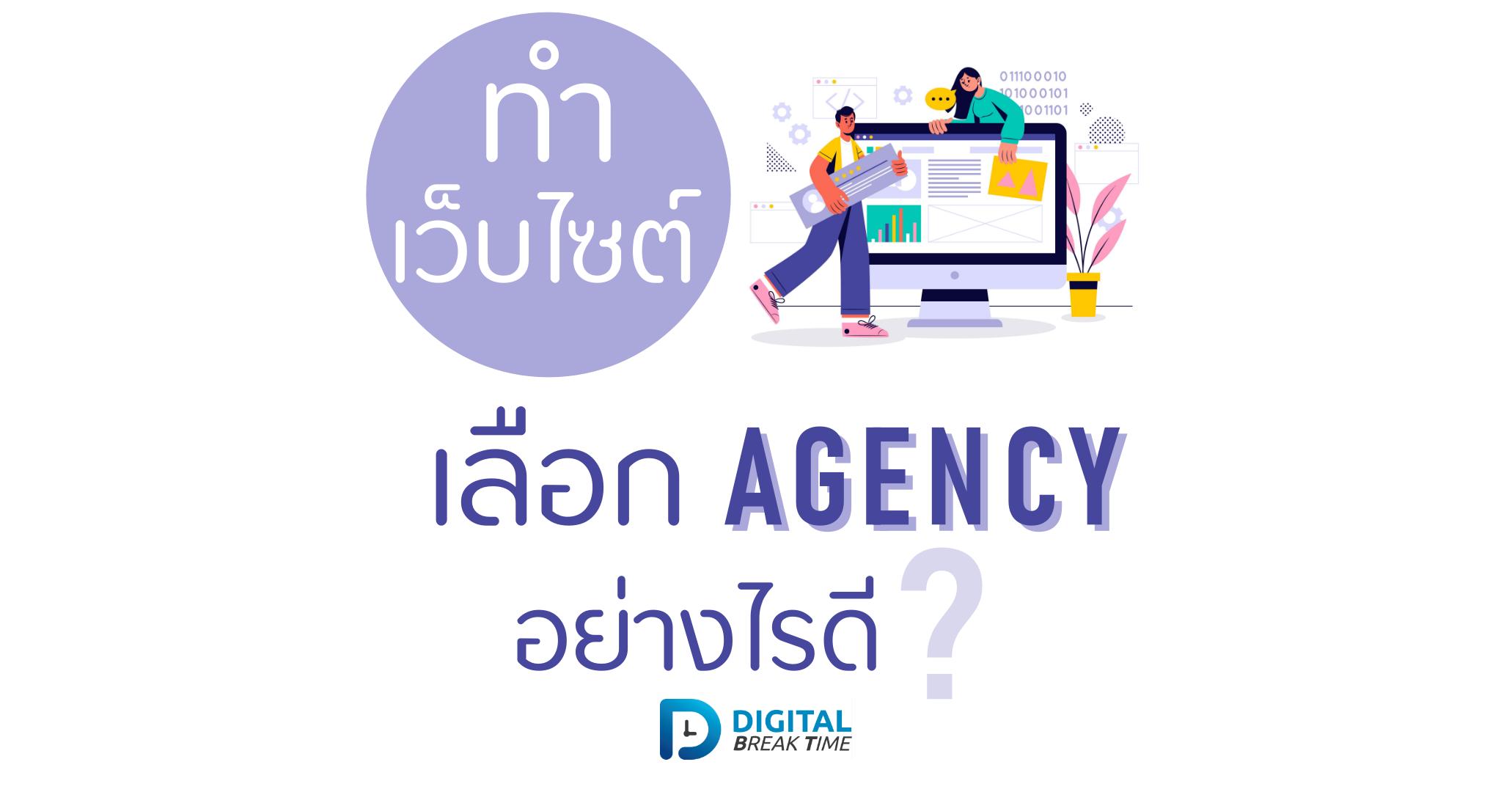 Agency ทำเว็บ cover