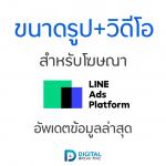 ขนาดรูป LINE Ads Platform cover