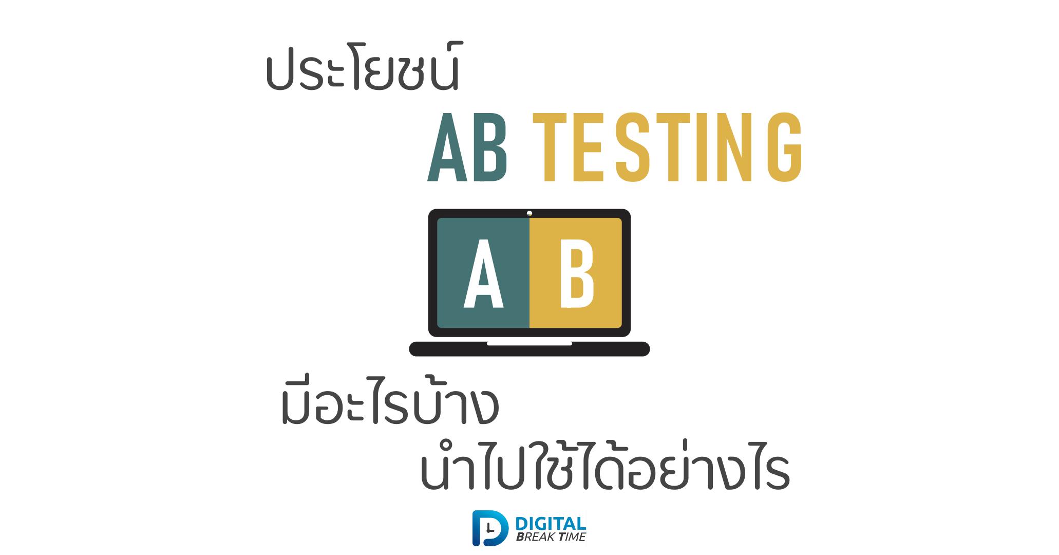 ประโยชน์ AB TESTING cover