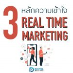ทำ Realtime Marketing cover
