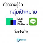 กลุ่มเป้าหมาย Line ads platform cover 01