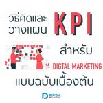วิธีคิด KPI cover 01