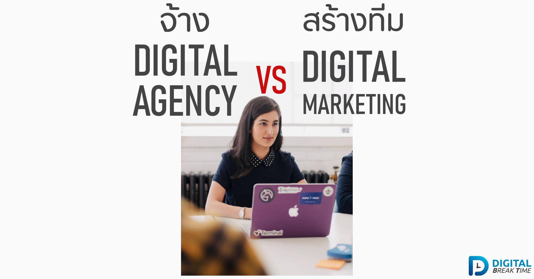 จ้าง Digital Agency cover