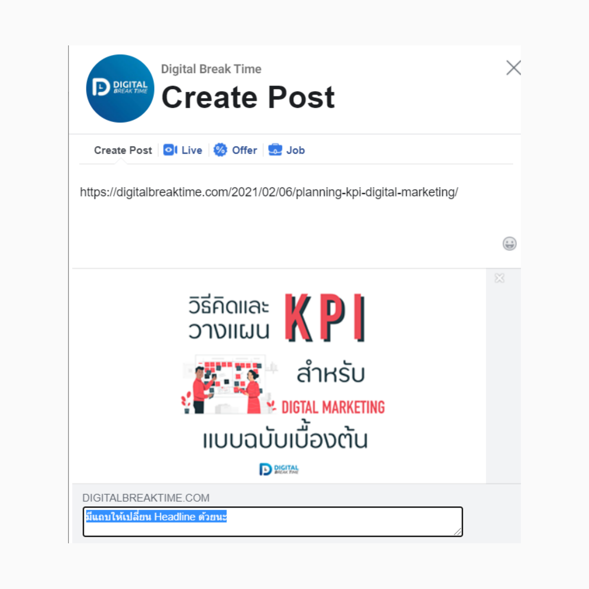 วิธีทำ Domain Verification