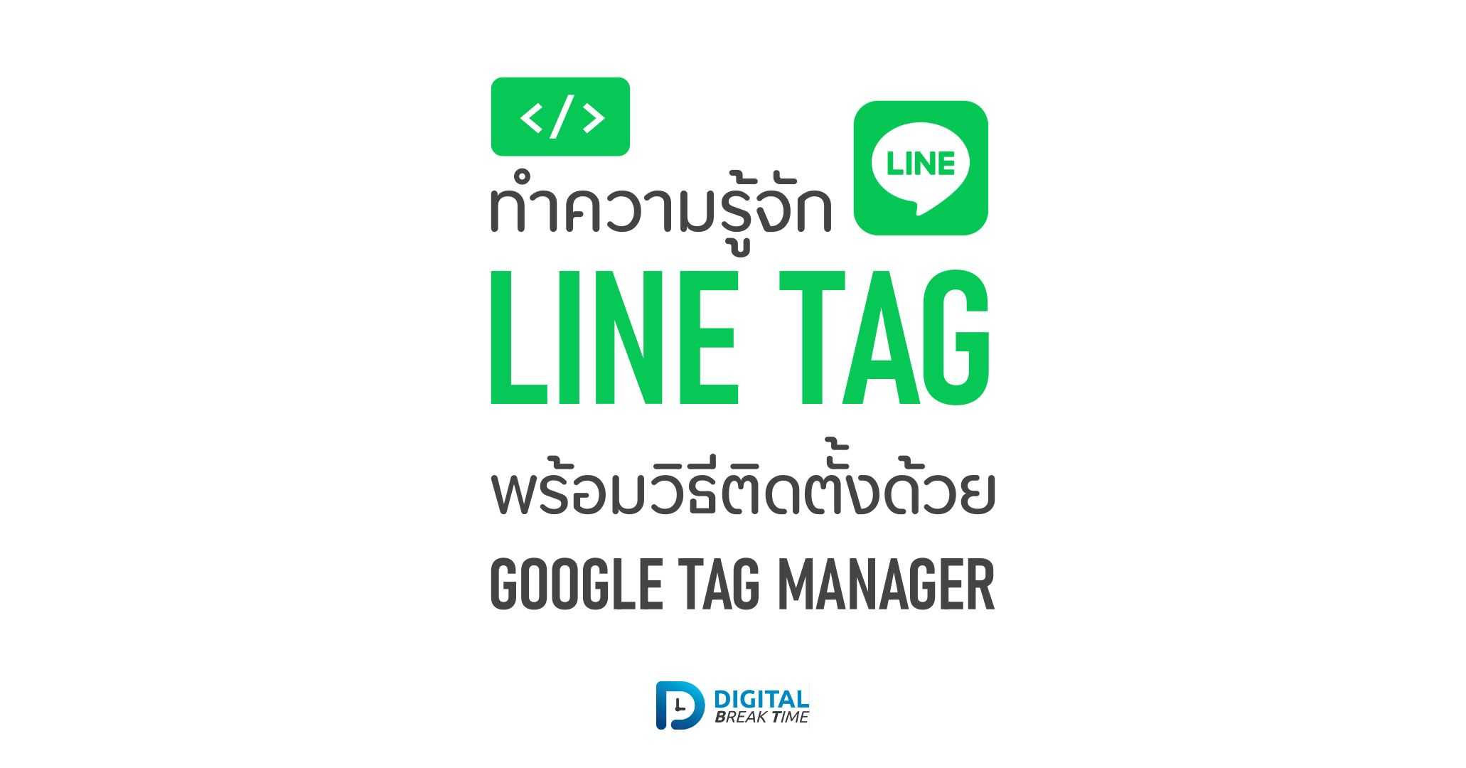 Line Tag คืออะไร cover