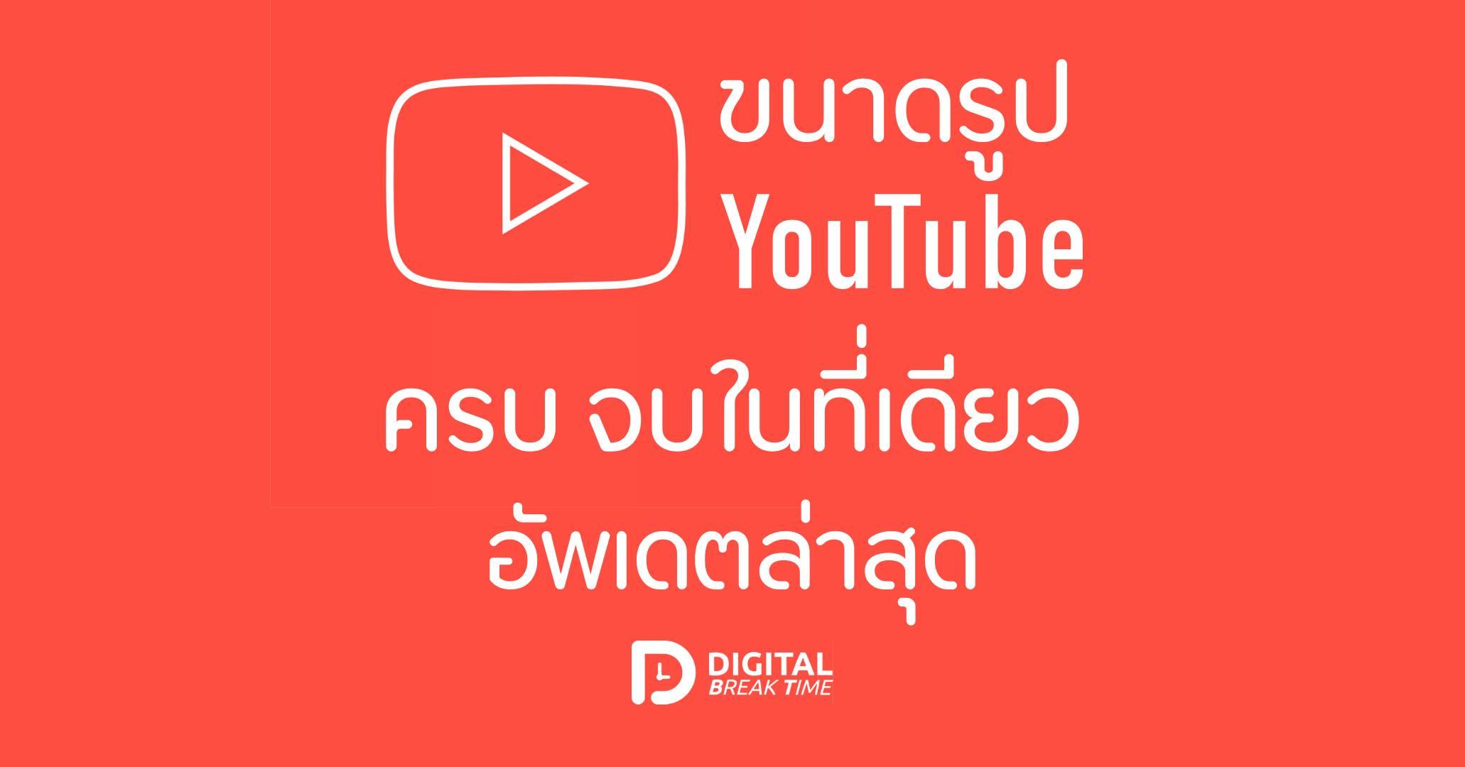 ขนาดรูป YouTube cover