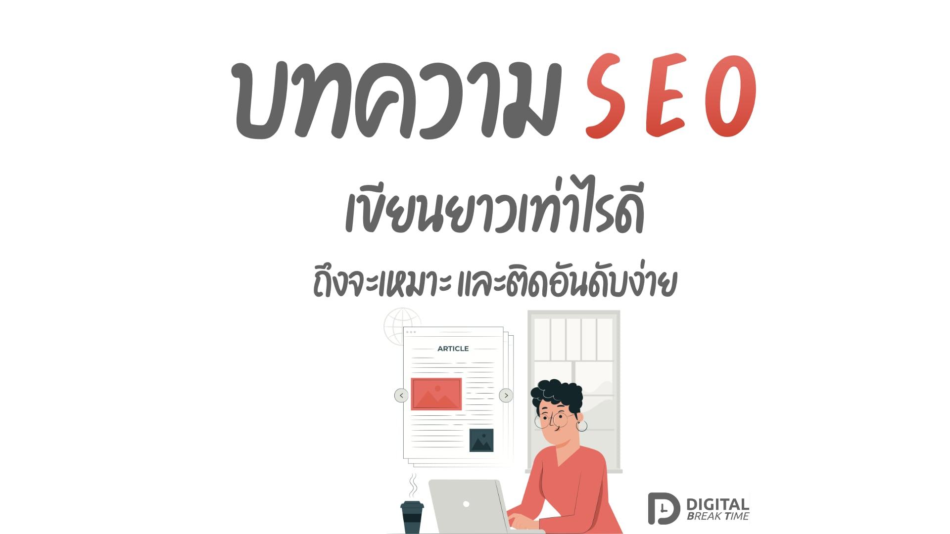 เขียนบทความ SEO ความยาว cover