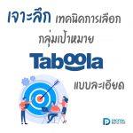 กลุ่มเป้าหมาย Taboola