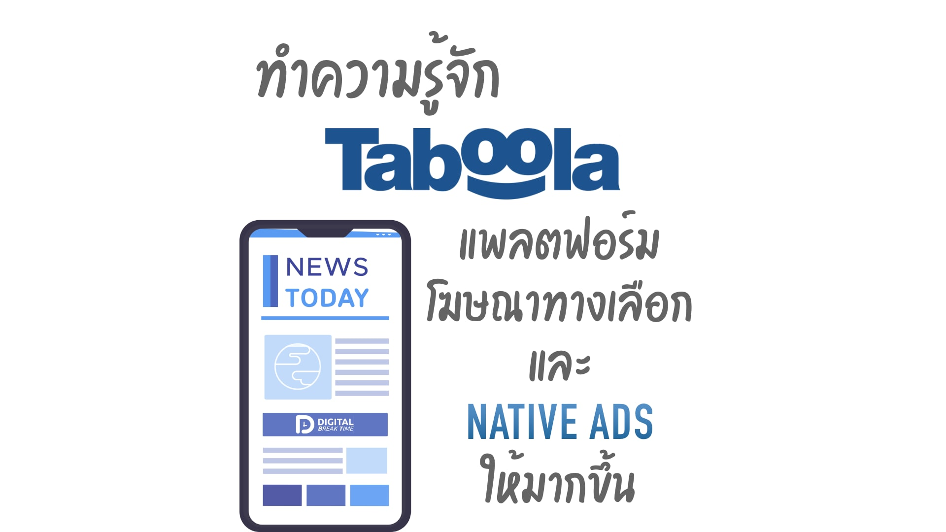 Taboola คืออะไร cover