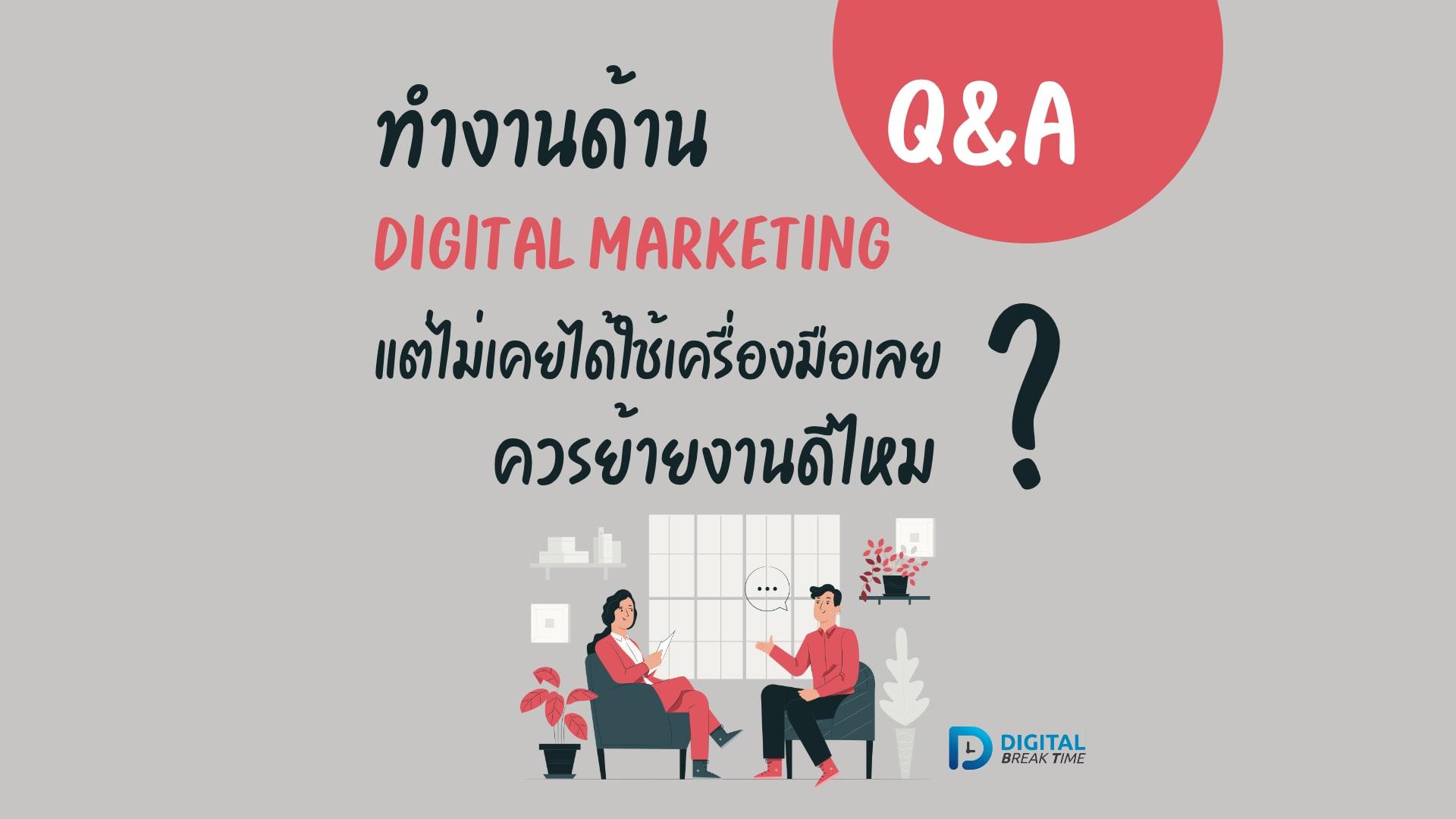 ทำงาน Digital marketing cover