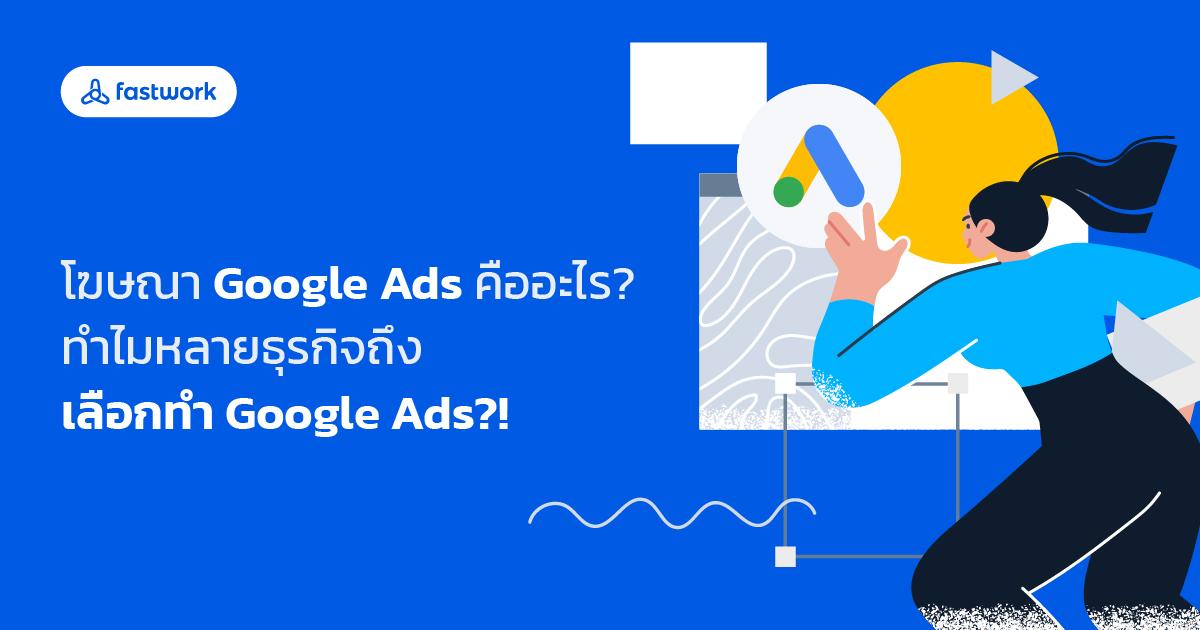 โฆษณา Google Ads 01
