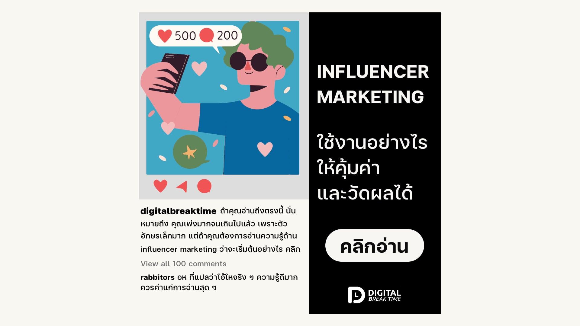 ใช้ Influencer Marketing cover