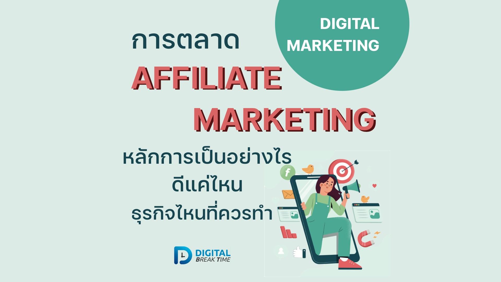 Affiliate Marketing คืออะไร cover