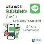 วิธี Bidding LINE Ads cover