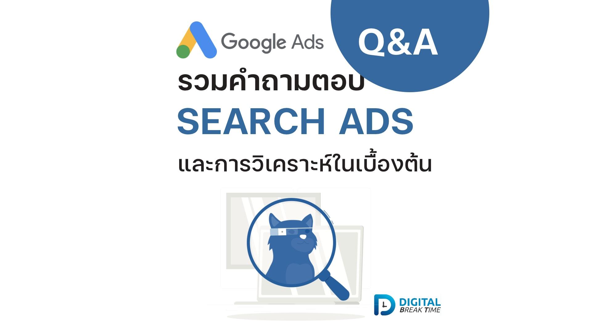 วิเคราะห์ Search Ads cover