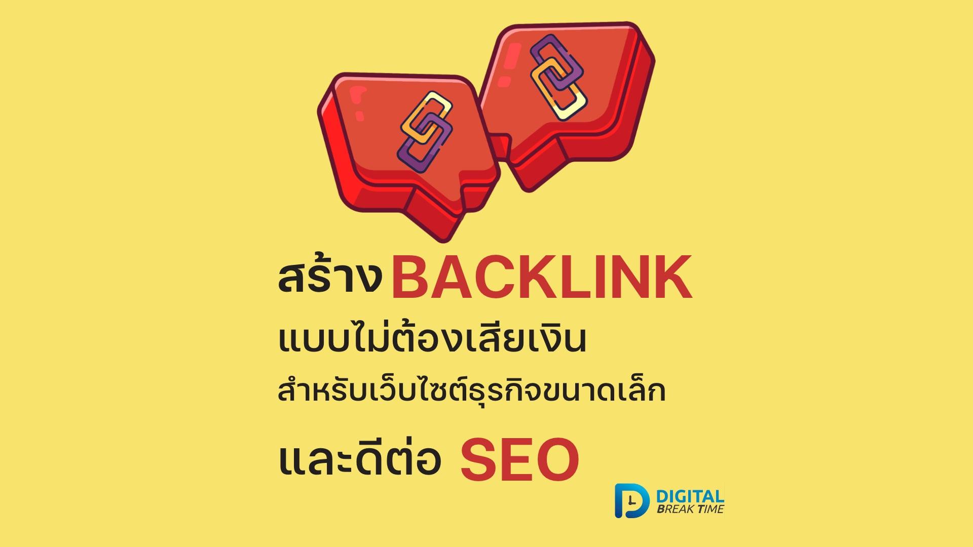 สร้าง Backlink cover
