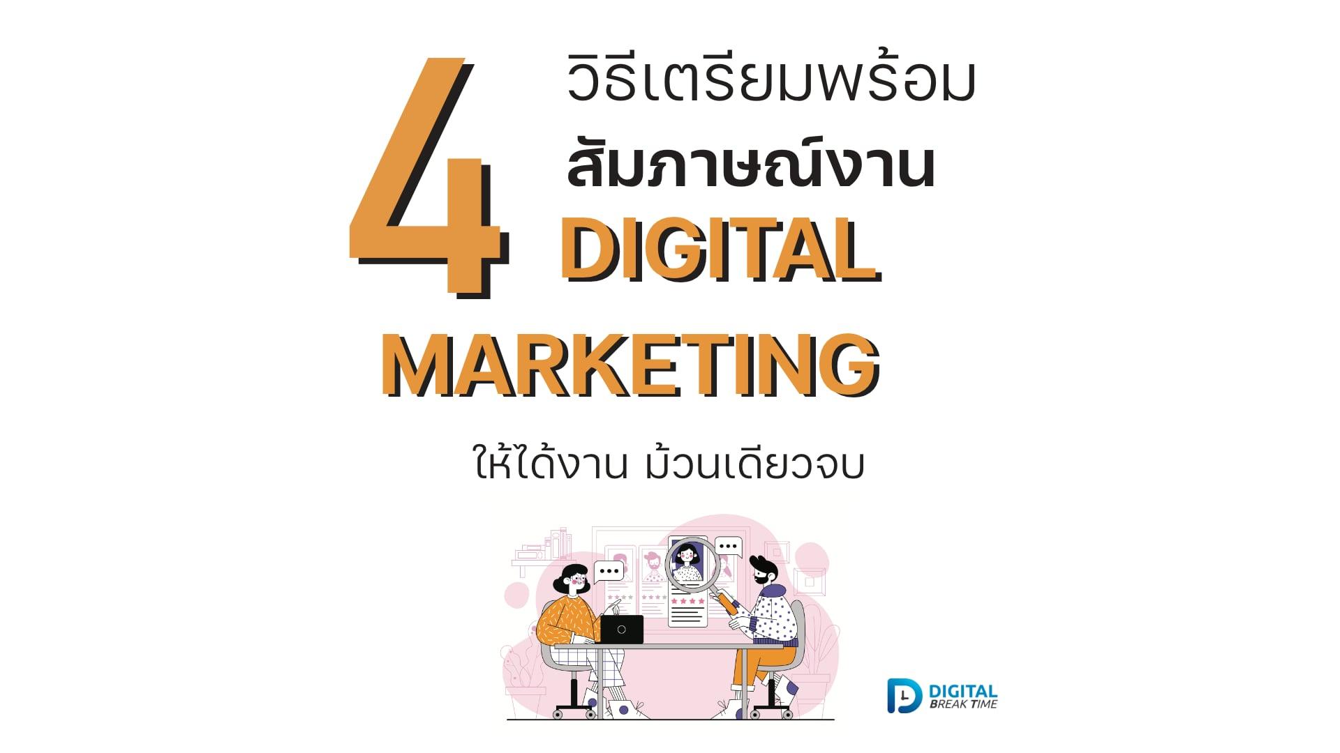 สัมภาษณ์งาน Digital Marketing cover