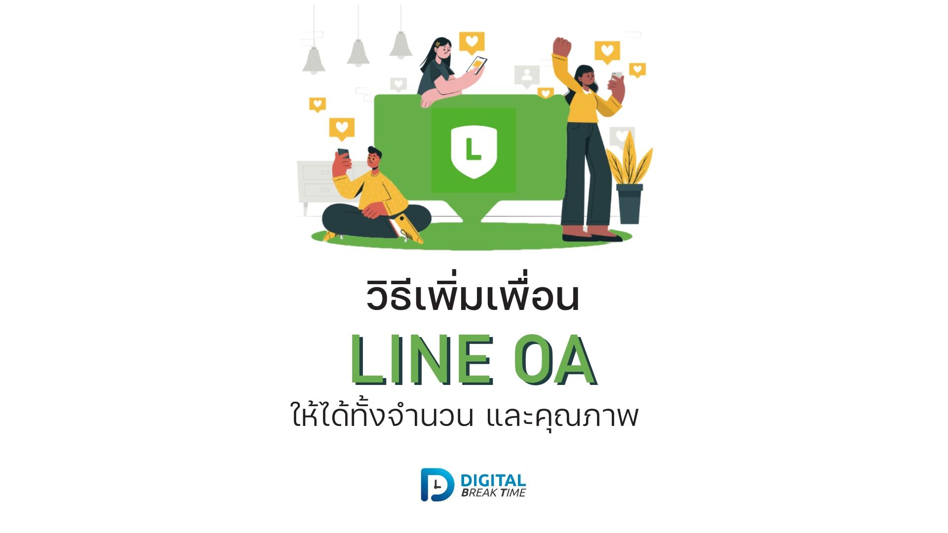 เพิ่มเพื่อน LINE OA cover